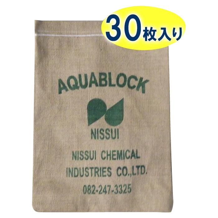 【代引き不可】日水化学工業 防災用品 吸水性土のう 「アクアブロック」 NXシリーズ 使い捨て版(真水対応) NX-10 30枚入り