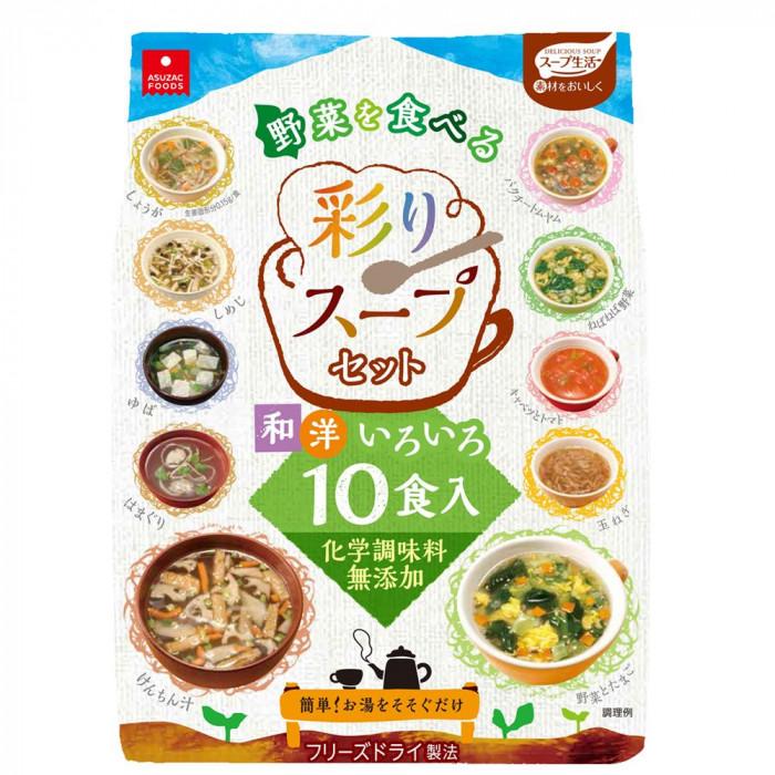 惣菜 レトルト 簡単 お湯を注いで混ぜるだけ 代引き不可 アスザックフーズ 超激安特価 野菜を食べる 各1食 オンライン限定商品 彩りスープセット10種 ×12セット