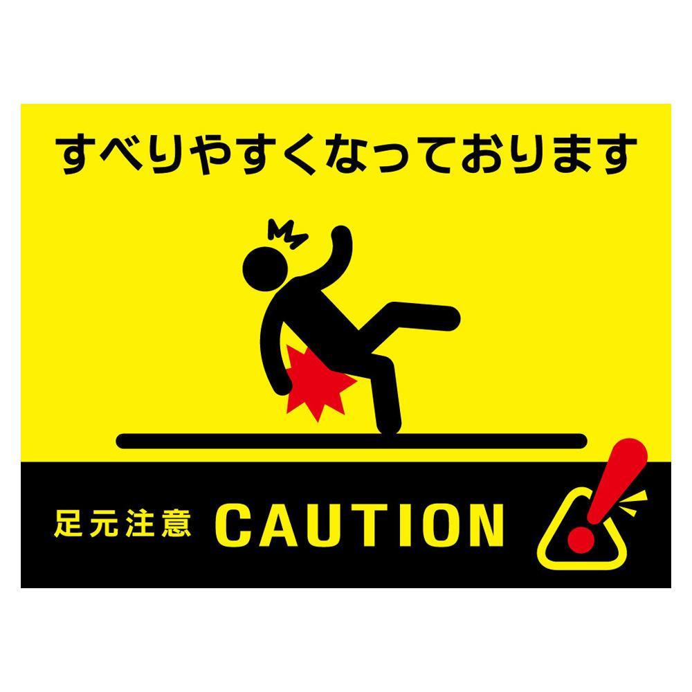 <title>敷物 カーテン わかりやすい表示のラバーマット 代引き不可 P.E.F. ラバーマット 注意喚起 日本未発売 足元注意 すべりやすくなっております 600mm×900mm 100000111</title>
