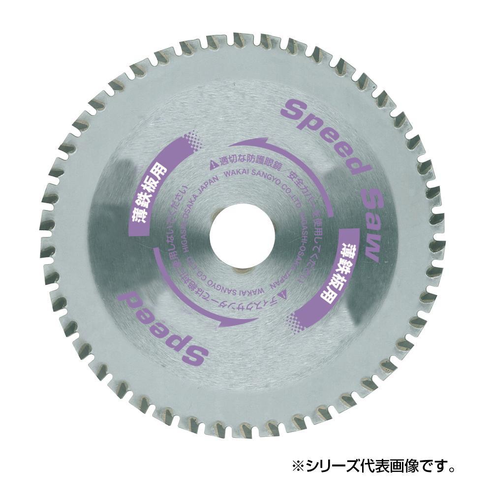 スピードソー 薄鋼板用 BS-180 180mm 796018B