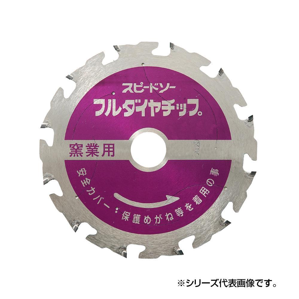 スピードソー フルダイヤチップ 窯業系サイディング用 D12-125 125mm 7912120