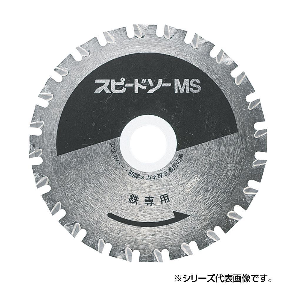 スピードソー 鉄用 MS-160 160mm 796016M