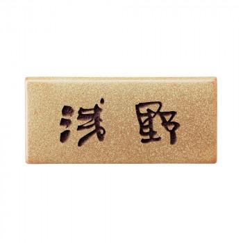 【代引き不可】焼き物表札 素焼き陶器 TN-1