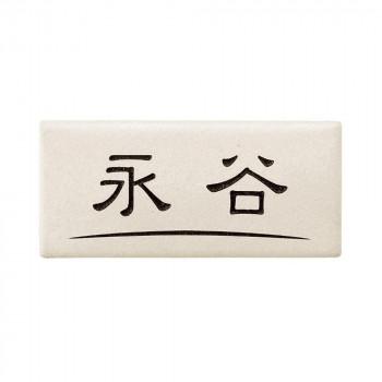 【代引き不可】焼き物表札 素焼き陶器 TN-41