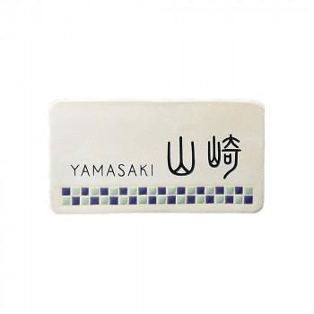 【代引き不可】焼き物表札 JIKU -時空- TA-4