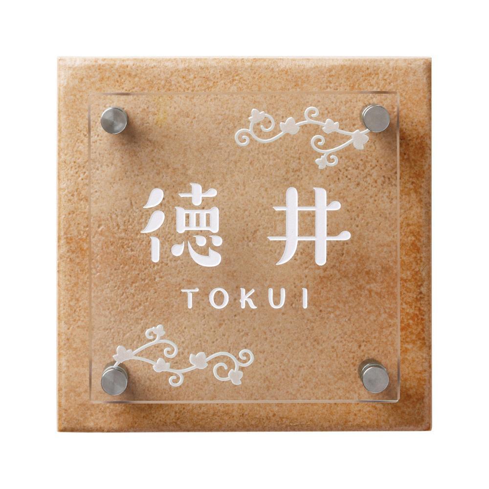 【代引き不可】焼き物表札 タイル + ガラス TG-6