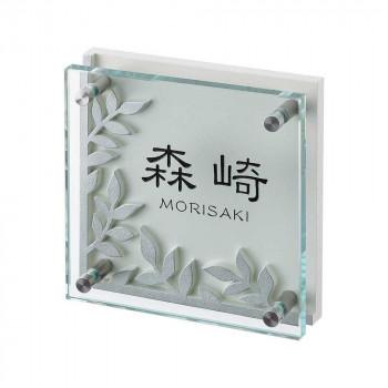 【代引き不可】ガラス表札 フラットガラス 150角 GP-65