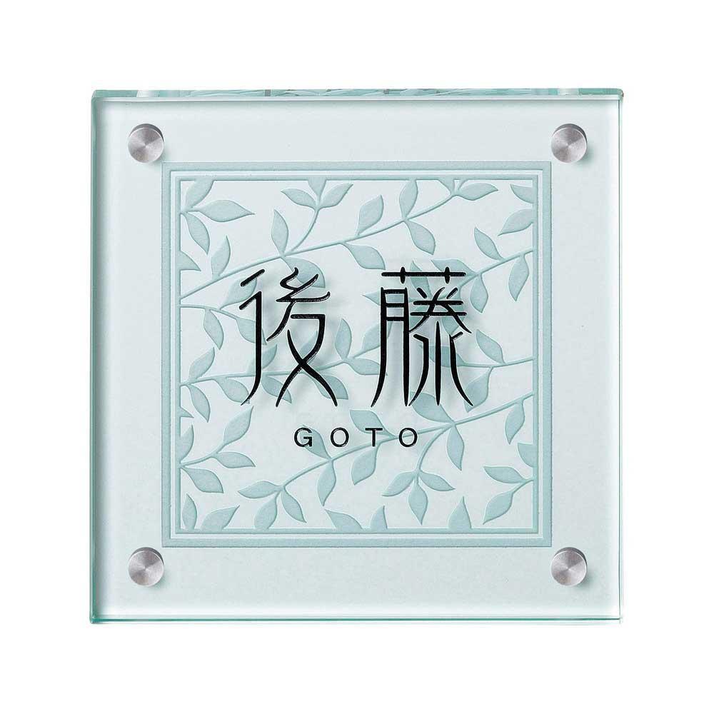 【代引き不可】ガラス表札 フラットガラス 150角 GP-21