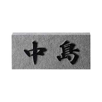 【代引き不可】天然石材表札 スタンダードタイプ SN-41 関東サイズ(198×84mm)