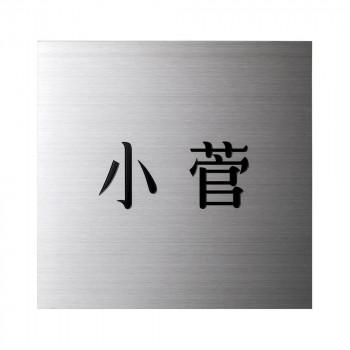 【代引き不可】小さな表札 小さなステンレス表札 ES-7