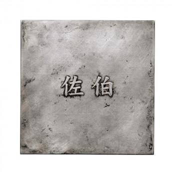 【代引き不可】ステンレス表札 エンシェント MAE-1