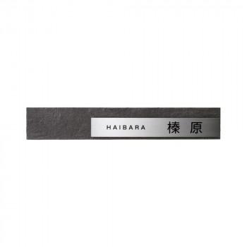 【代引き不可】ステンレス表札 リファイン MX-114