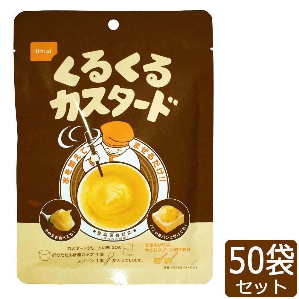 【代引き不可】尾西食品 くるくるカスタード 5年保存 50袋