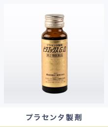ビタエックスG.O.10本入り【第2類医薬品】
