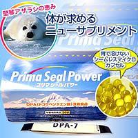 プリマシールパワー(1.3g×30袋)