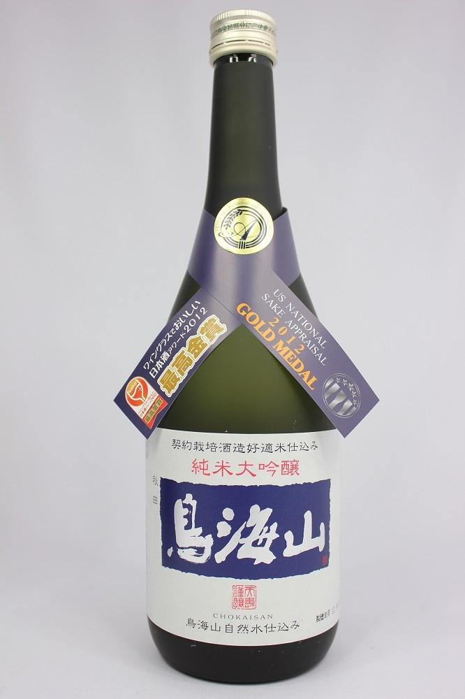 芳醇な香りとやわらかな味わい 新品 送料無料 天寿酒造 純米大吟醸 720ml 鳥海山 海外並行輸入正規品