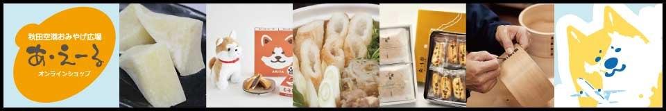 秋田空港おみやげ広場あ・えーる:きりたんぽや稲庭うどん、比内地鶏など秋田の名産を豊富に通販