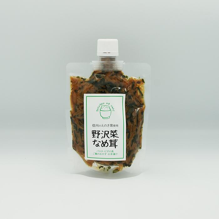 人気ブランド 信州のえのき茸使用 野沢菜なめ茸 人気 おすすめ 信州長野のお土産 お惣菜 なめたけ