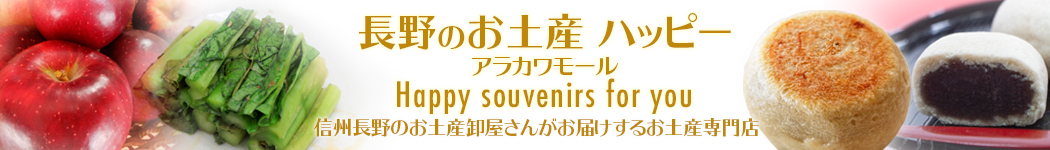 長野のお土産ハッピー:信州のお土産品を取り揃えています。