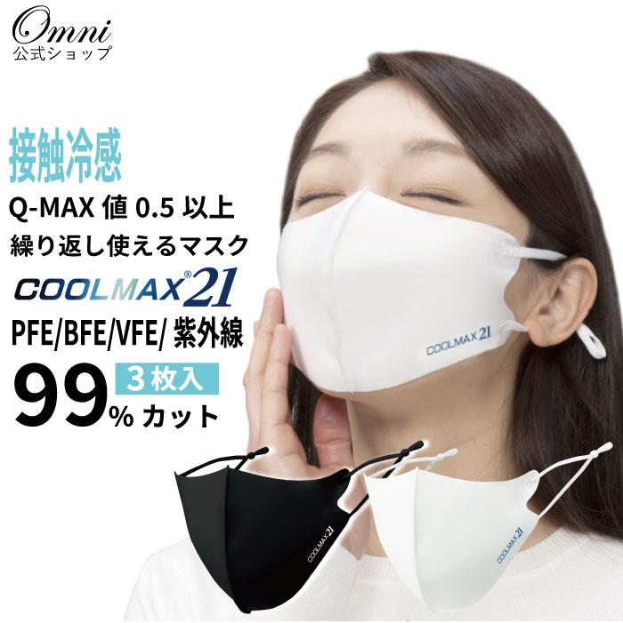 クールマックス21PM2.5や微粒子のウイルスまでシャットアウト 送料無料 洗えるマスク 冷感 99%カット ウイルス 紫外線 UVカット コロナ 対策 予防 アウトレットセール 特集 飛沫防止 マスク 3D 立体 調節 肌荒れ防止 ひんやり 肌荒れしない 苦しくない ずれない ずれ防止 激安格安割引情報満載 敏感肌用 耳が痛くならない 調整 耳 3枚セット COOLMAX21 ひも
