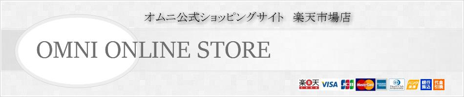 OMNI ONLINE STORE:美容機器や化粧品を販売しているお店です。