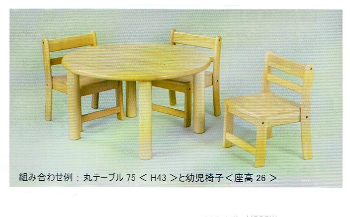 丸テーブル・直径75cm 組立式【高さ51cm】