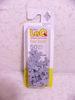Free Style 50 LaQ補充用パーツ メーカー公式 フリースタイル ラキュー グレー No.3 高品質