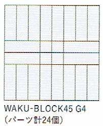 WAKU-BLOCK45/G4 WAKU 童具館 積み木 和久