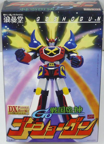 【送料無料】浪曼堂 戦国魔神 ゴーショーグン フル可動ロボットキット6