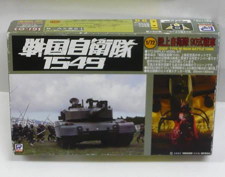 戦国自衛隊1549 【陸上自衛隊 90式戦車】 1/72 ピットロード プラモデル 【SGJ-03】