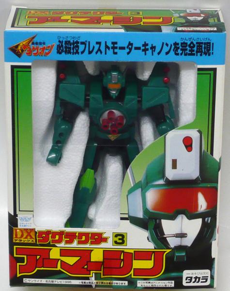 新作続 特売 勇者指令ダグオン DXダグテクター3 アーマーシン