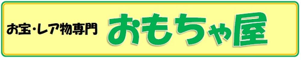 お宝・レア物専門! おもちゃ屋:仮面ライダー・ポケモン・セーラームーンなどのお宝・レア物おもちゃの通販
