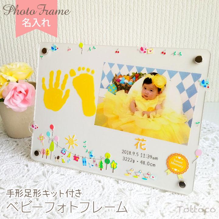 ベビーフォトフレーム 「 おひさま 」 DPF-3 名入れ / 漢字名入れ / 出産祝い 誕生記念 ベビー 生年月日 / 誕生日 生まれた時間 / 時刻 / 体重 / 身長 も入れられます