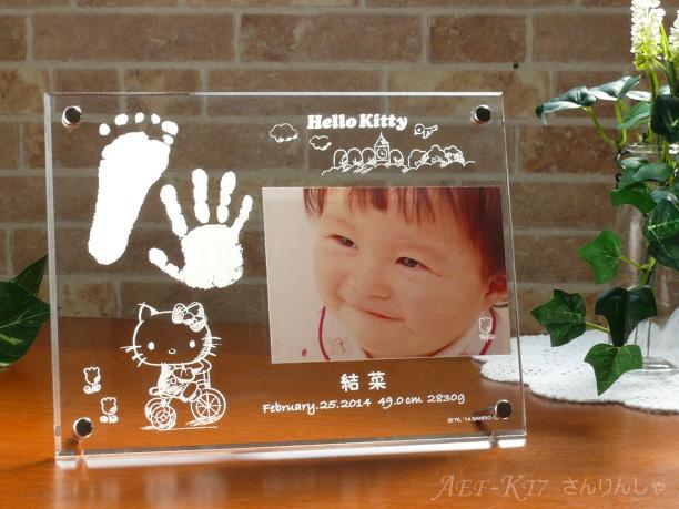 【手形足形キット付き】 ハローキティ フォトフレーム 「さんりんしゃ」 出産祝い/内祝に 名入れ/漢字も選べる 【送料無料】 アクリル/彫刻タイプ 赤ちゃん サンリオ キティちゃん フォトスタンド 写真立て