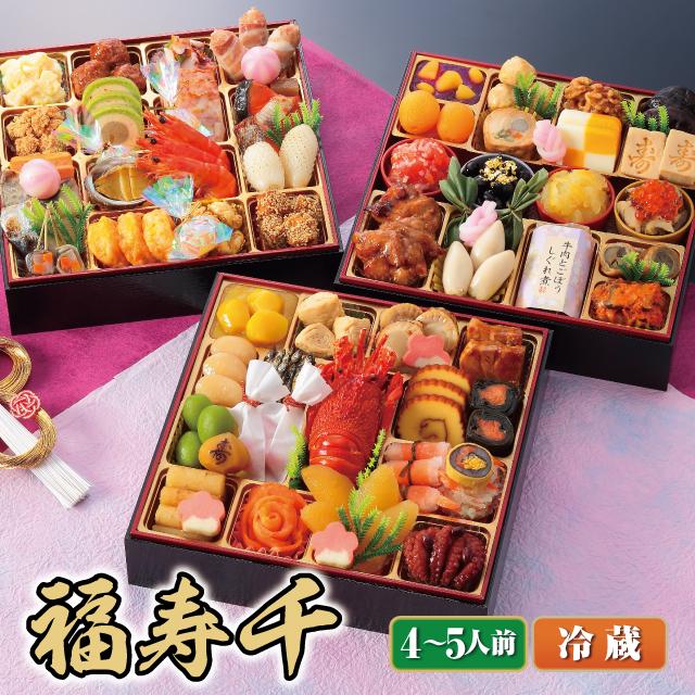 【おせち 早割 冷蔵 予約】割烹料亭千賀監修 おせち 福寿千 8.5寸 三段重 全60品 4〜5人前[冷蔵配送][数量限定][送料無料] oseti osechi【2021 おせち料理】