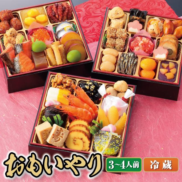 【おせち 早割 冷蔵 予約】割烹料亭千賀監修おせち おもいやり6.5寸三段重 全36品3〜4人前 [冷蔵配送][数量限定][送料無料] oseti osechi 【2021 おせち料理】