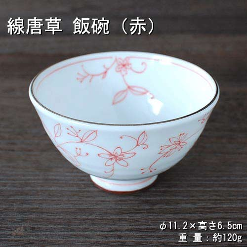 食器 迅速な対応で商品をお届け致します うすかる 軽量食器 中平 ご飯茶碗 美濃焼 赤 岐阜県 線唐草 唐草柄 2020モデル 軽量 茶碗