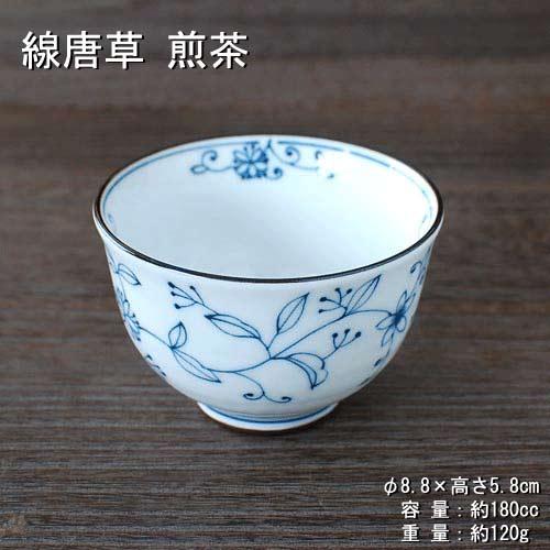 食器 煎茶 安い 約180cc 美濃焼 岐阜県 来客用 湯のみ 陶器 湯呑 線唐草 爆買いセール