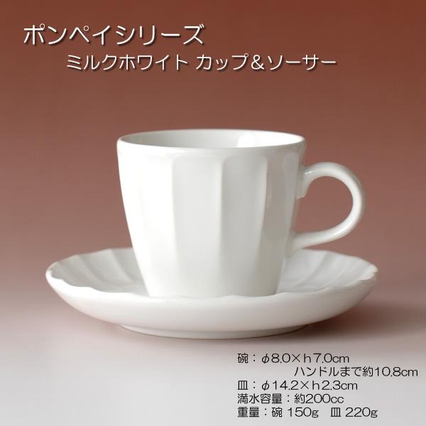 お家でcafe 珈琲碗皿 C S 白 受注生産品 美濃焼 岐阜県 お家cafe 大規模セール ソーサー ミルクホワイトカップ ポンペイ