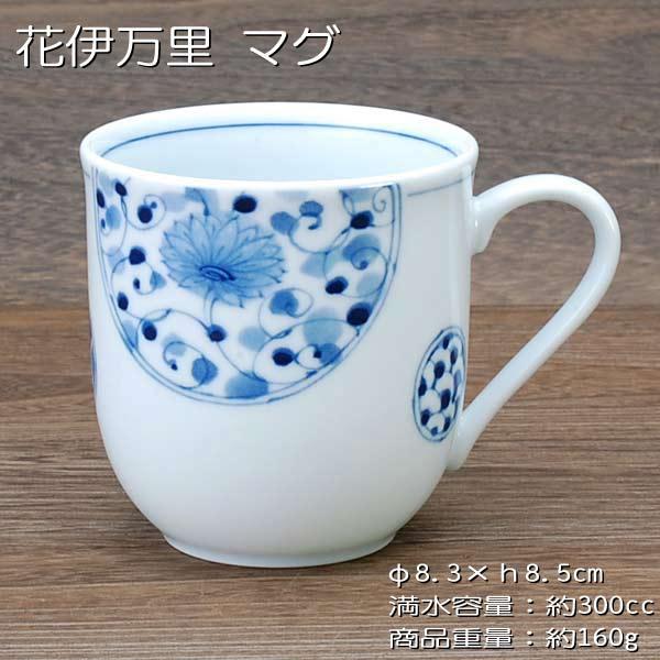 マグカップ マグ 軽量 うすかる 唐草 美濃焼 日本製 和 業務用にも チープ 白磁 和陶器 器 岐阜県 磁器 格安 花伊万里