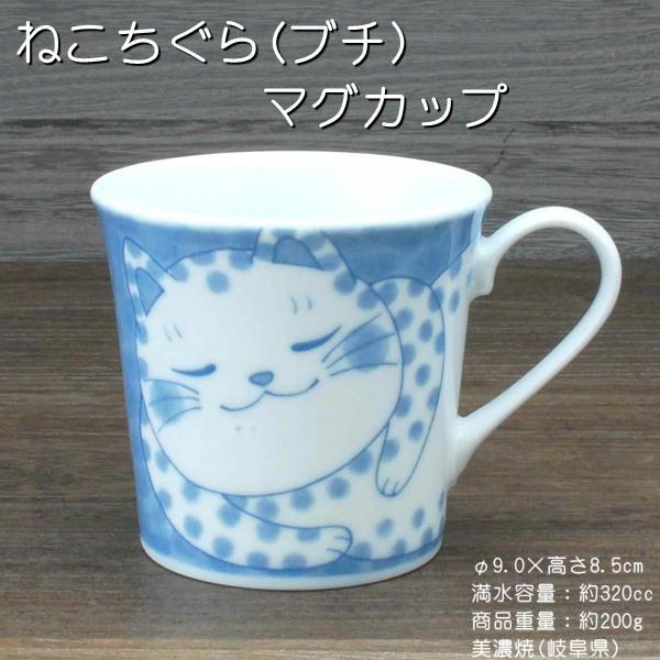 セール価格 マグカップ 食器 猫柄 染付 美濃焼 岐阜県 ねこちぐら うすかる 白磁 ブチ お買い得 猫つぐら カップ 軽量