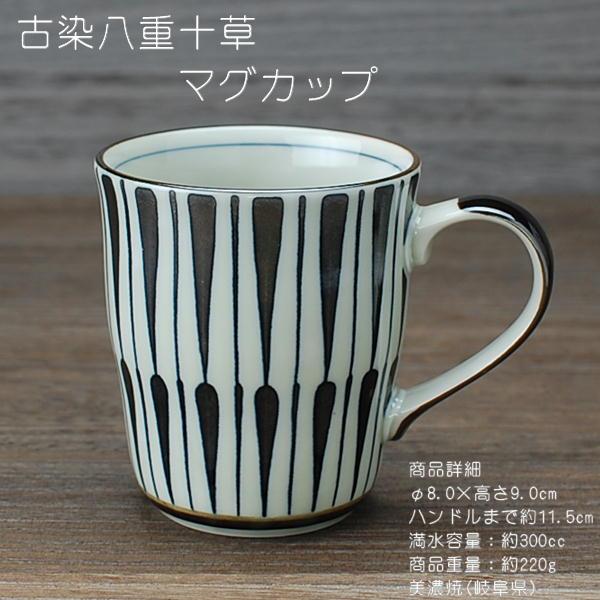 食器 マグカップ 古染 美濃焼 古染八重十草 メーカー在庫限り品 マグ 開催中 岐阜県