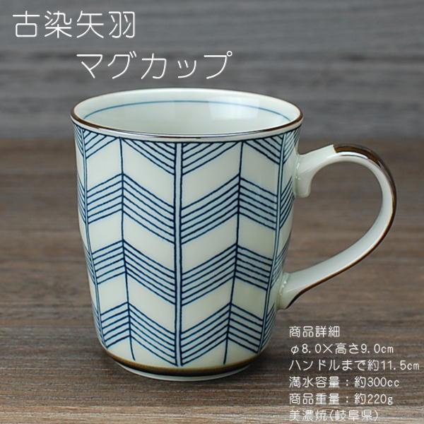 食器 マグカップ 大人気 古染 美濃焼 岐阜県 税込 古染矢羽 マグ