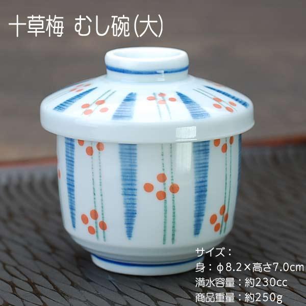商い 蒸し碗 器 蒸碗 信用 むし碗 和 和食器 和陶器 蓋物 業務用 茶碗蒸し 美濃焼 大 十草柄 日本製 十草梅 デザートカップ 岐阜県 あす楽