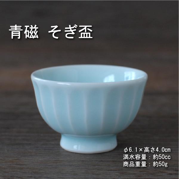 日本酒盃 杯 ソギ 青磁 そぎ盃 /食器 青 ブルーの器 日本酒 美濃焼(岐阜県)/