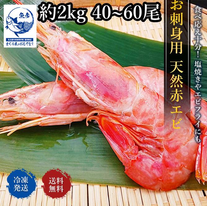 L2サイズ 天然のアルゼンチン赤えびになります 超目玉 海老 刺身 送料無料 アルゼンチン 赤エビ 世界の人気ブランド 2kg 訳あり 生食用 BBQ エビ 生えび 焼 L2 限定価格