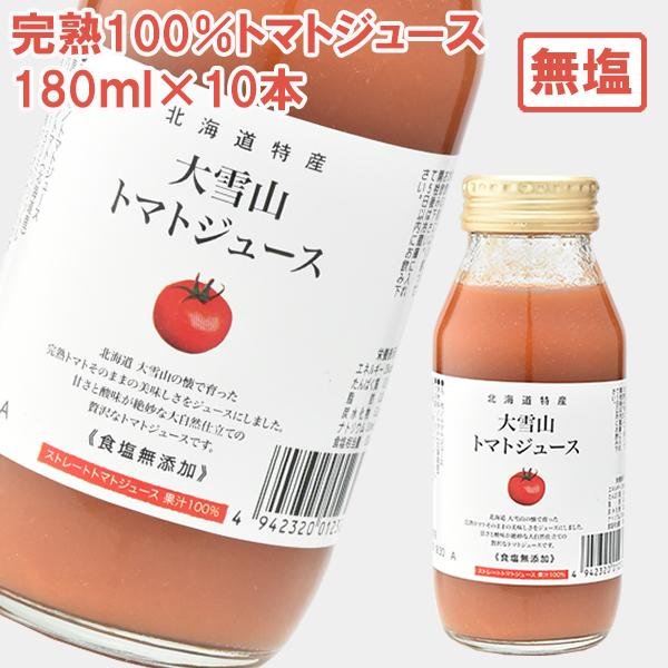 大雪山トマトジュース(無塩) 180ml 10本(2019年新トマト使用)【のし対応可】
