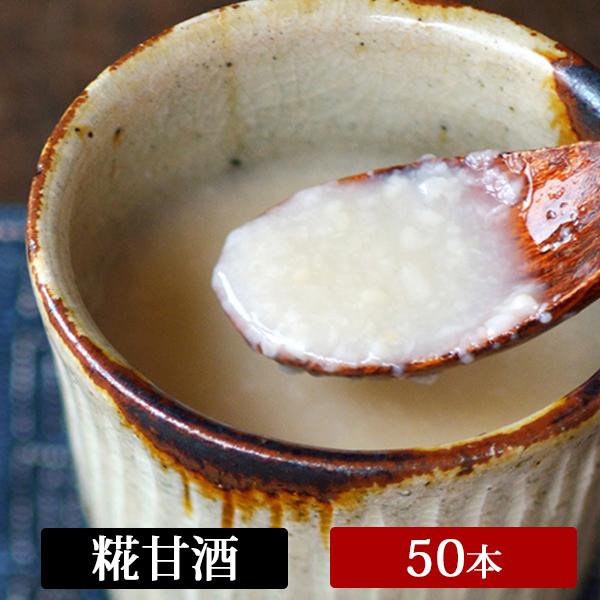 【14日9:59までポイント4倍★】河童の甘酒 30g×50本セット 米麹 砂糖不使用 使い切り小分けパック