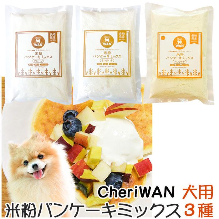 米粉パンケーキミックス3種セット(プレーン・さつまいも・パンプキン 各1個)【Cheri WAN(シェリーワン)】【人が食べている材料でつくった犬用無添加国産おやつ】