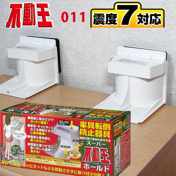 不動王スーパーホールド(FFT-011)対応重量1箱 2個入:約150kg【12月26日14:59まで10倍】